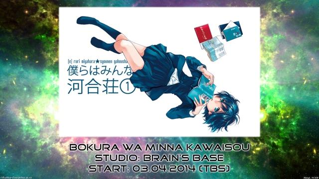 17. Bokura wa Minna Kawaisou