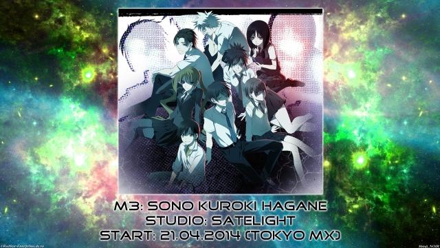 18. M3 Sono Kuroki Hagane