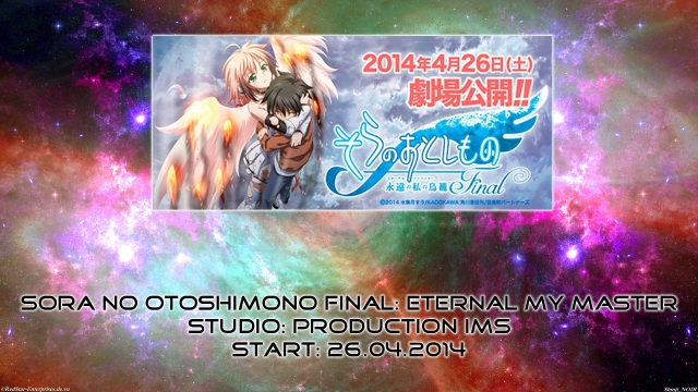 27. Sora no Otoshimono Final Eternal My Master