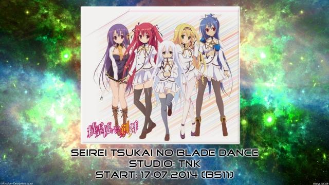 09. Seirei Tsukai no Blade Dance